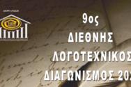 Προκήρυξη 9ου Διεθνούς Λογοτεχνικού Διαγωνισμού 2020