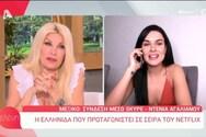 Η Ντένια Αγαλιανού περιγράφει πώς βρέθηκε σε σειρά του Netflix (video)