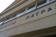 Εργατικό Κέντρο Πάτρας: Kινητοποίηση για την κατάσταση των νοσηλευτικών ιδρυμάτων στην περιοχή