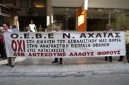 Πάτρα: H ΟΕΒΕΣΝΑ διοργανώνει κινητοποίηση διαμαρτυρίας στην Περιφέρεια