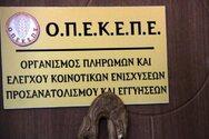 ΟΠΕΚΕΠΕ: Μέχρι 18 Ιουνίου οι αιτήσεις για επιστροφή του 10% σε παραγωγούς