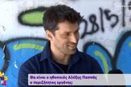 Αλέξης Παππάς - Ο ηθοποιός απαντά εάν θα είναι ο Mr. Bachelor (video)