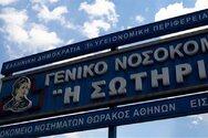 Κορωνοϊός: Κατέληξε 72χρονος στο «Σωτηρία» - Στους 181 οι νεκροί στην Ελλάδα