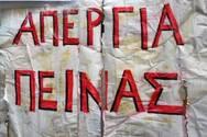 ΑΝΤΑΡΣΥΑ Πάτρας: Αλληλεγγύη στον κρατούμενο φοιτητή - απεργό πείνας Αθανάσιο Κυριαζή