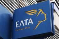 Πάτρα - Μπούκαραν σε υποκατάστημα ΕΛ.ΤΑ. και με την απειλή όπλου, αφαίρεσαν από το ταμείο 3.834€