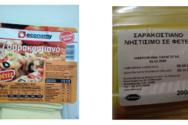 Ανάκληση φυτικού υποκατάστατου τυριού από τον ΕΦΕΤ