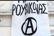 Ρουβίκωνας - Επίθεση με βαριοπούλες σε υποκατάστημα της Εθνικής Τράπεζας
