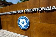Παραιτήθηκε ο πρόεδρος της Επιτροπής Εφέσεων της ΕΠΟ