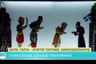 O Καραγκιόζης του Χρήστου Πατρινού σχολίασε τον κορωνοϊό στην πρωινή εκπομπή Alpha Παντού (pics+video)
