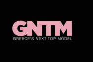 GNTM 3: Επισπεύδεται η πρεμιέρα του ριάλιτι μόδας