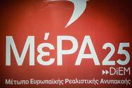 ΜέΡΑ25: Παράθυρο στην εργοδοτική αυθαιρεσία οι απλήρωτες υπερωρίες λόγω καραντίνας