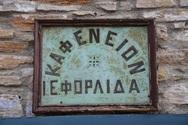 Πήλιο: Αυτό είναι το καφενείο που άνοιξε το 1785 στο Πήλιο (φωτο)