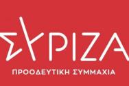 Αυτό είναι το νέο σήμα του ΣΥΡΙΖΑ