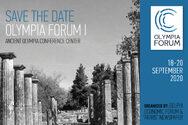 Ξεκινάει σήμερα το Olympia Forum Ι με τίτλο