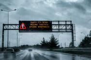 Δυτική Ελλάδα: Aίρονται οι έκτακτες κυκλοφοριακές ρυθμίσεις λόγω της κακοκαιρίας