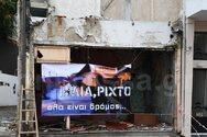 Λάρισα: Ιστορικός οίκος ανοχής γκρεμίστηκε με live μπουζούκια: «Ηλία ρίχτο… όλα είναι δρόμος» (pics+video)