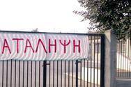 Καταλήψεις σε σχολεία του Αιγίου και της Αιγείρας - Τι ζητούν οι μαθητές