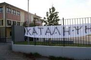 34 σχολεία υπό κατάληψη στην Αχαΐα