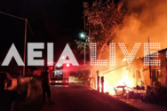 Πύργος: Στις φλόγες τυλίχθηκε σπίτι στο χωριό Πράσινο (φωτο)