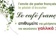 Le Café Français στο Deck All Day Cafe Bar