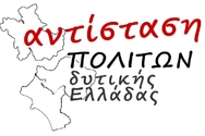 Αντίσταση Πολιτών Δυτικής Ελλάδας: