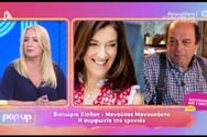 Βικτόρια Χίσλοπ & Μανούσος Μανουσάκης έτοιμοι να σχεδιάσουν μια Καρτ Ποστάλ! (video)