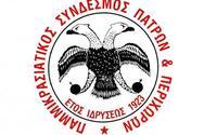 Πάτρα - Το Δ.Σ. του Παμμικρασιατικού Συνδέσμου συναντήθηκε με τον Κώστα Πελετίδη