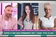 Μπονάτσου και Καλογρίδη θα συναντηθούν στη σκηνή του J2US (video)