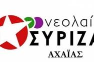 Νεολαία ΣΥΡΙΖΑ Αχαΐας: