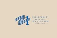 Ελλάδα 2021: Το βιντεοκλίπ για τα 200 χρόνια από την Επανάσταση