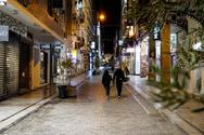 Αγωνία και στην Πάτρα για την αναμενόμενη απόφαση της νυχτερινής απαγόρευσης κυκλοφορίας
