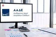 ΑΑΔΕ - «Έτος ανοχής» το 2021 για τα Ηλεκτρονικά Τιμολόγια