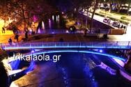 Τρίκαλα: Εντυπωσιακή φωταγώγηση της κεντρικής πεζογέφυρας! (video)
