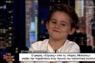 Σπύρος Ντούγιας: Έκλεψε τις εντυπώσεις ο μικρός «Σέργιος» από τις Άγριες Μέλισσες στην πρώτη του συνέντευξη (video)