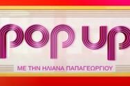 Ηλιάνα Παπαγεωργίου - Πάγωσε το σήμα του «Pop Up» την ώρα του σεισμού (video)
