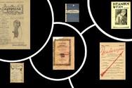 MIET: Ελεύθερη online πρόσβαση σε 458 ελληνικά περιοδικά του 19ου και 20ου αιώνα