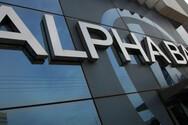 Προληπτικά κλειστό σήμερα κατάστημα της Alpha Bank στην Πάτρα