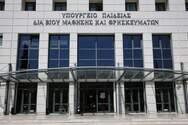 Προσλήψεις στο υπουργείο Παιδείας - Δείτε λεπτομέρειες