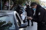 Δυτική Ελλάδα: Νέα πρόστιμα για τη μη τήρηση των μέτρων κατά του κορωνοϊού