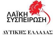 Λαϊκή Συσπείρωση Δυτικής Ελλάδας: Μεγάλες καθυστερήσεις στη συνταξιοδότηση από τον πρώην ΟΓΑ