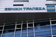 Πάτρα: Κλείνει το υποκατάστημα της Εθνικής Τράπεζας στην πλατεία Ομονοίας