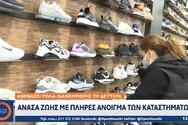 Λιανεμπόριο: Με ποιους κανόνες ανοίγουν τα καταστήματα τη Δευτέρα (video)