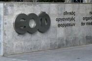 Ανάκληση και προσωρινή απαγόρευση κυκλοφορίας σε παρτίδες φαρμάκων από τον ΕΟΦ