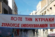 Πάτρα - Εμποροϋπάλληλοι: Η κοροϊδία από την κυβέρνηση σχετικά με τις Κυριακές και τις αναστολές εργασίας