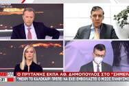 Δημόπουλος: