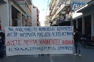 Πάτρα: Συλλαλητήριο φοιτητών ενάντια στο νομοσχέδιο για τα πανεπιστήμια (φωτο)