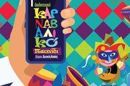 Δήμος Δυτικής Αχαΐας - Το 1ο Διαδικτυακό Καρναβαλικό Παιχνίδι είναι γεγονός!