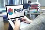 e-ΕΦΚΑ: Παράταση για τις περιοδικές δηλώσεις επιχειρήσεων Ιανουαρίου 2021