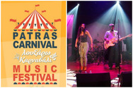 To Patras Carnival Music Festival ξεκινά δυναμικά με τους... Les Skartoi - Δείτε LIVE