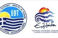 ΕΟΤ: Σημαντικές πολιτιστικές δράσεις με τουριστικό αποτύπωμα